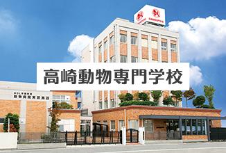 高崎動物専門学校