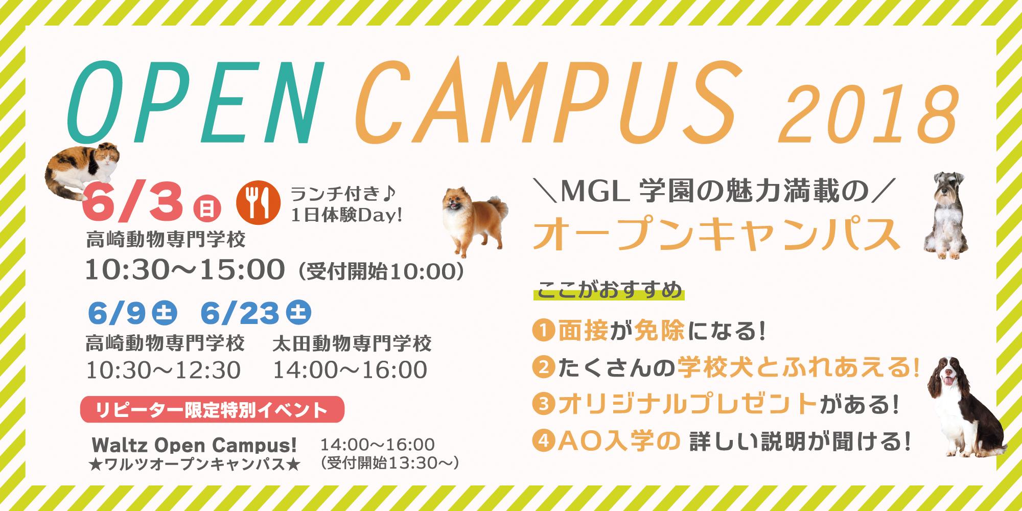 5月オープンキャンパス
