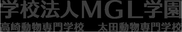 学校法人MGL学園 高崎動物専門学校/太田動物専門学校