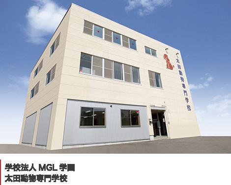 学校法人MGL学園 太田動物専門学校